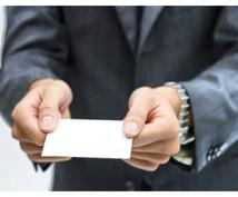 あなたの、名刺を診断します 名刺から問い合わせに繋がらない!そんな起業家に!