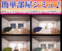 お部屋作りに悩んだら、簡単!部屋シミュ♪インテリアの色柄シミュレーションです♪