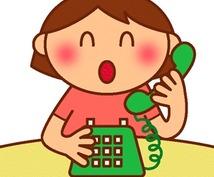 電話代行サービス
