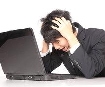 深夜対応!パソコンに関するご相談なんでも承ります PCに関する「困った」をITの専門家が解決へ導きます!