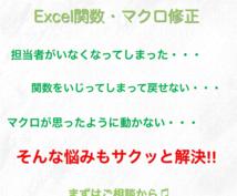 Excel関数・マクロ修正致します エクセルの関数、マクロ修正を行います!