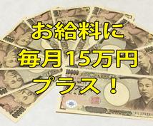 毎月15万円を断続的に稼ぐ副業方法を教えます お給料にプラス15万円!簡単作業で毎日稼ぐ驚きの副業方法