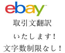 【文字数制限なし!】ebay取引文翻訳いたします!(日→英、英→日)