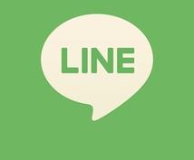 LINEのやりとり☆うまくいくアドバイスします スクショから相手の本心をズバリ解説・次の手がわかる!見える