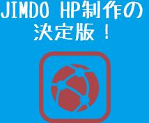 jimdoを使用して簡単編集可能なHPを作成します!