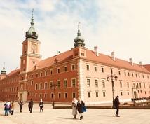 ツアーは金の無駄!節約のポーランド旅行の解説します ツアーに頼らず、個人で旅行計画したいチャレンジ精神のある方へ