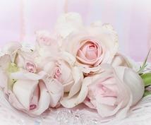 結婚したいと【本気】の人にだけ特別にお伝えします あなたの前に現れる【運命の伴侶】のすべて