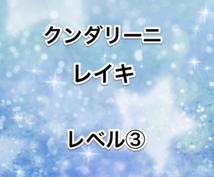 ☆クンダリーニレイキ☆レベル3アチューンメント☆