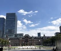東京へ引っ越してくる方の家探しをお手伝いします 元不動産営業、宅地建物取引士が上京の不安を解消します!