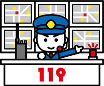 消防士だった経験を生かし消防設備等ご相談にのります 消防法とは?危険物とは?消防に関してお答えします