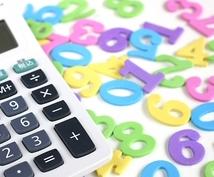 電卓で電話番号、生年月日が簡単にわかる方法教えます 意中の人の生年月日、番号をゲーム感覚でゲット