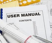 各種マニュアル、取扱説明書、パンフの翻訳を承ります 各産業マニュアルを外資系セールスエンジニア歴20年がサポート