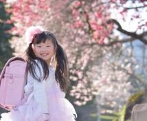 帰国子女(お子さま)の悩みについて一緒に考えます 〜幼少期を海外で過ごした体験をもとにお子様の悩みを考えます〜