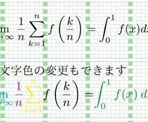 InDesignへ挿入する数式を作成します TeXを用いてInDesign用の数式を作成します