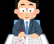 国語記述問題の採点・添削をします 国語の記述問題の解答をプロが添削します