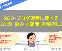 SEO×7000万メディア運営者が質問に答えます SEOの疑問、上位表示のコツ、記事のフィードバックなどなど