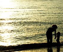 夫婦関係の悩み、元ひとり親自立支援員がサポートます 子どもがいるけどこの先どうなるの?どうしたらいいの。