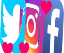 FacebookからTwitterまで応援します ツイッター、インスタ、フェイスブックをまとめて、サポート
