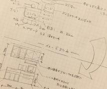 手書きの間取りや部屋のイメージスケッチを清書します ♪自分で描いてみた家を綺麗に起こして欲しい方♪