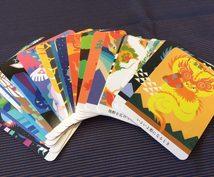 龍神カードであなたに必要なメッセージをお伝えします 龍神からのメッセージをお伝えします