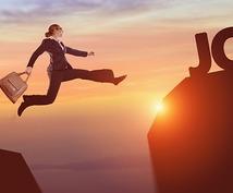 あなたに向く仕事や天職のアドバイスをします 人生の大半を占める「仕事」を充実させて良い人生を!