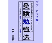 京大トップ合格者の勉強法をご紹介します 効率の良い勉強法をご紹介します。