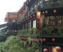 台湾旅行の疑問質問にお応えします 台北台中台南に住んでいた経験からアドバイスします!