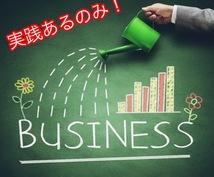 新しいビジネスを次々と産み出す方法教えます 起業を考えているが、何からしていいかわからないあなたへ