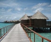 モルディブのリゾート選びのお手伝いをします ご希望に応じて、 航空券・ホテルの予約、旅行手配もできます