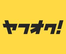 現在ヤフオクで高額出品されている情報教えます ヤフオクで数万円で販売されている情報を教えます。