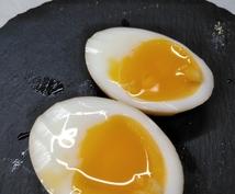 誰でも作れる!美味しい煮卵の作り方お教えします 美味い煮卵を食べて欲しい人がいる。煮卵で儲けたい料理人へ。