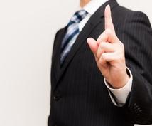 成功する営業マンが実践する7つのスキルを提供します 営業が上手くいかないと悩んでいる方