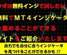 MT4インジケータ無料で手に入れれるサイト教えます まずは「無料インジ」でバイナリー攻略とお考えの方に最適です!