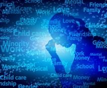LGBT・発達障害当事者が生き方の相談にのります LGBTや発達障害等の当事者による人生相談サービスです