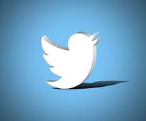 Twitterのフォロワー100人増やします フォロワー100人増えるまで世界に拡散します