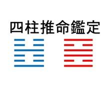 中国流の四柱推命で鑑定します 【鑑定書・解説書付き】ご質問お悩み事など三件までお答えします