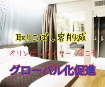 旅館・民宿のホームページを英語に翻訳します 取りこぼし客減少!英語表記でより多くのお客様にリーチしよう!