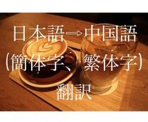 メニューや商品の説明など中国語に翻訳します 簡体字と繁体字も対応 早くて安い!
