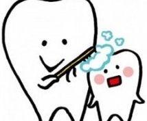 現役歯科衛生士が歯のお悩み徹底解決します いい歯医者に巡り合うお手伝いをさせてください