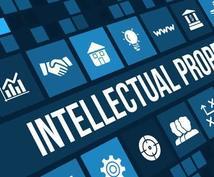 特許、商標等知的財産の相談に弁理士が丁寧に応じます 中小企業、大学等の知財担当者の方