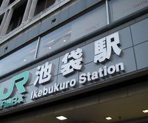 東京都豊島区(池袋周辺)の「ココ」「モノ」「デキゴト」を調べます♪