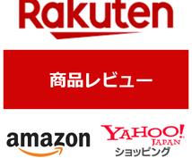 楽天、Amazon、Yahooのレビューを書きます 商品レビューが欲しい商品はありませんか?