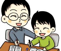 【小学生・中学生・高校生必見!】現役社会人家庭教師が、勉強の仕方を教えます♪