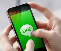 LINEで800人以上の友達に宣伝・拡散します LINEで拡散・宣伝!20代の若者にあなたの情報を届けます!