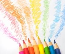 色を選ぶだけ♪あなたの魅力をお伝えします 自分の魅力、アプローチ方法を知りたいあなたへ