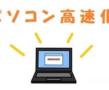 パソコン重くなっていませんか?高速で軽くします パソコンのパフォーマンスを改善、 新品のような快適さを保つ