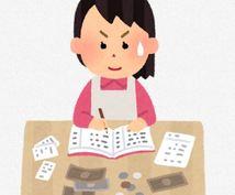 電子家計簿活用法教えます ズボラさんには電子家計簿がおすすめ!