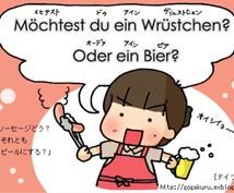 日本語からドイツ語翻訳承ります 原文に忠実に自然な翻訳致します