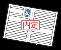 1社500円■即日対応!採用担当者がES作成します 大手企業の採用人事経験者が「読まれるES」作成をフォロー