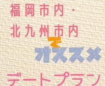 福岡市内・北九州市内でオススメデートを紹介します 福岡市内でパートナーと笑顔になれるひとときを過ごしましょう
